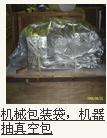 供应用于外包装防潮海运防水防锈|可抽真空的浙江厂家生产立体袋机械真空包装袋铝箔自立袋,塑料印刷袋,铝箔机器罩、印刷卷膜,批发