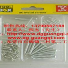 供应五金工具零配件包装盒