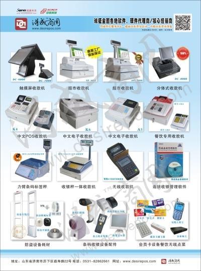 会员卡刷卡设备图片/会员卡刷卡设备样板图 (3)