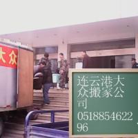 l2013年连云港搬家公司 连云港大众搬家公司电话最新价格收费标准