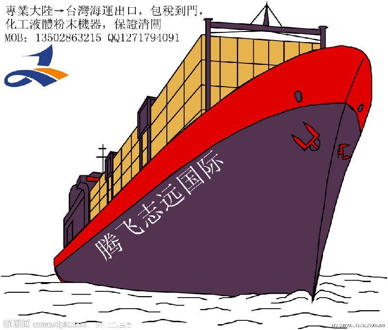 南昌到台湾海运空运快递台湾进口到南昌货运物流图片
