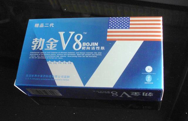 勃金v8有效果_勃金v8效果好吗《》勃金v8哪里有卖多少钱