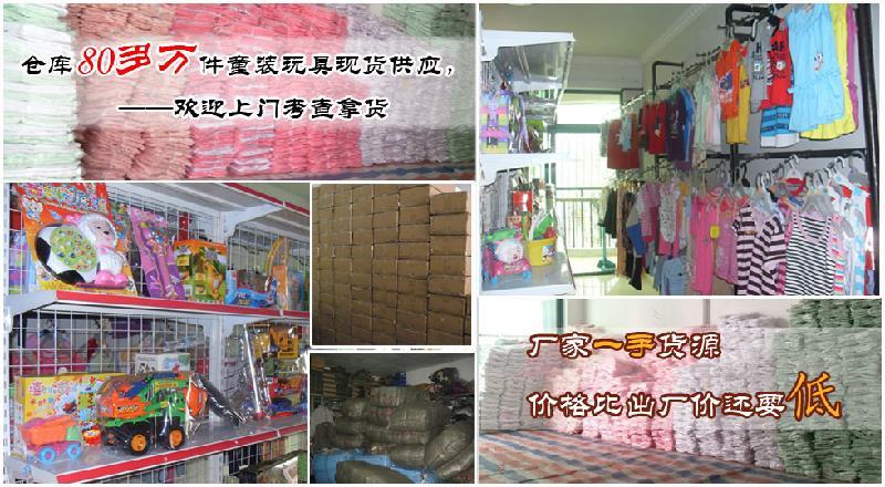 深圳大众服装贸易有限公司