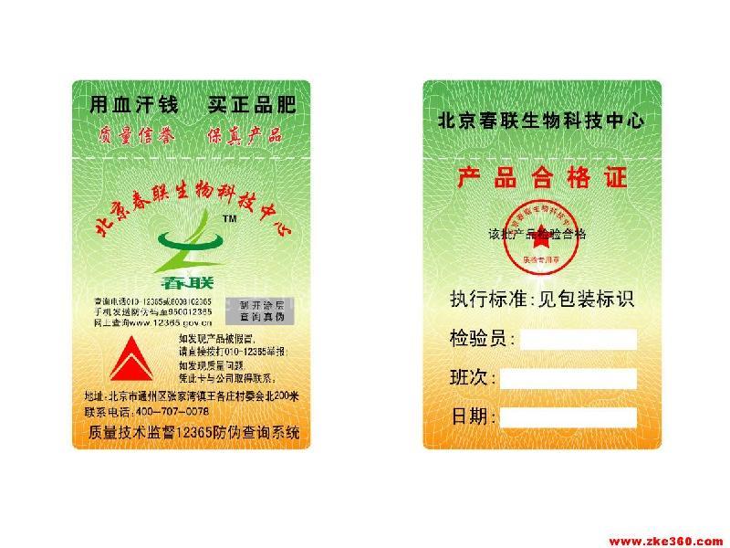 防伪-商品防伪-防伪标识-标签-北京防伪标识-400电话防伪商标