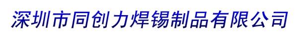 深圳市同创力焊锡制品有限公司
