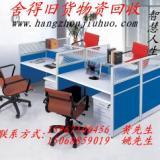 供应杭州办公家具回收 杭州回收办公家具 杭州二手办公家具回收