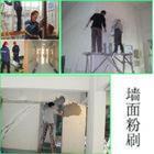 潘家园粉刷墙面公司图片