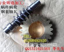 供应蜗杆蜗轮铜套轴瓦 蜗杆蜗轮铜套齿轮高精度配件批发
