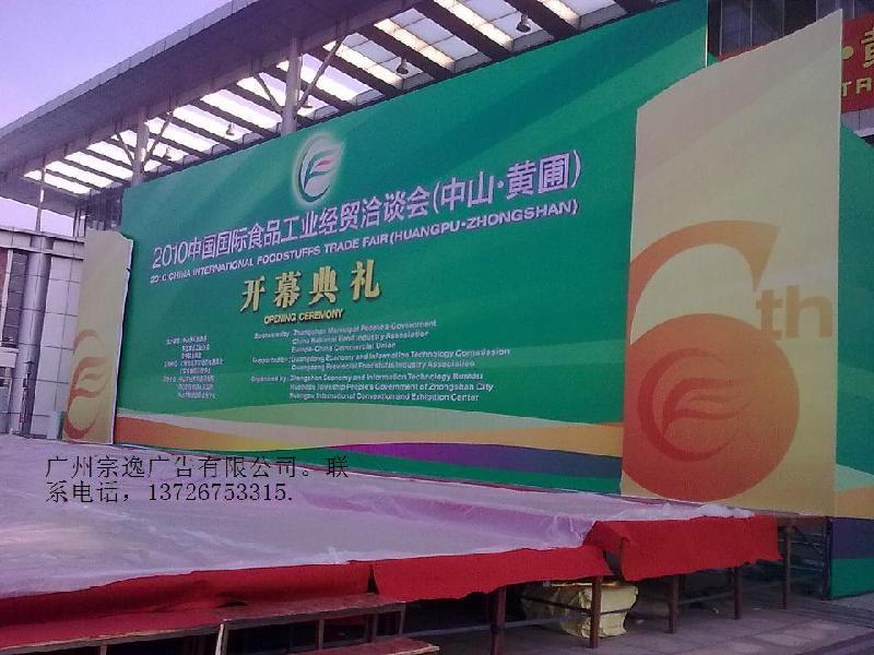 庆典活动策划图片|庆典活动策划样板图|广州庆典活动