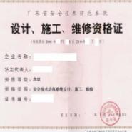 深圳技防资格证图片