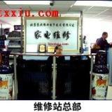 供应鼓楼区林内热水器维修点㊣┎南京林内热水器售后维修点┓售后