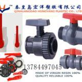 供应PVC球阀