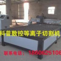 供应钢构数控等离子切割机/钢材加工专用等离子切割机