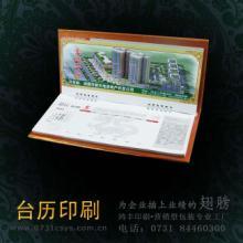 供应精装挂历印刷就到长沙鸿丰台历印刷批发
