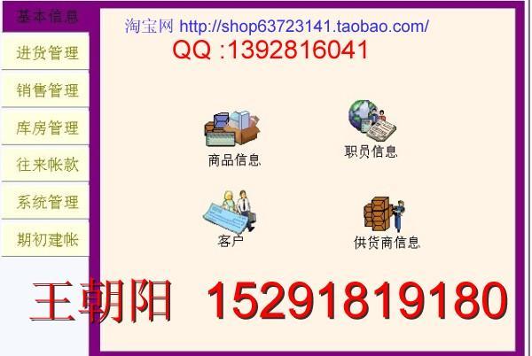 江苏苏州陶瓷进销存管理软件 仓库管理软件苏州陶瓷管理软件