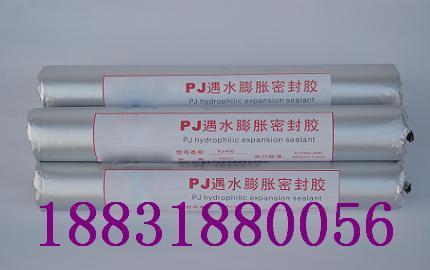 供应海西蒙古族藏族止水胶销售