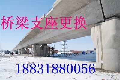 供应果洛藏族更换桥梁支座销售
