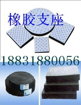 供應海西蒙古族藏族橡膠支座銷售
