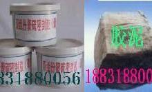 供应博尔塔拉蒙古塑料胶泥找宏基批发