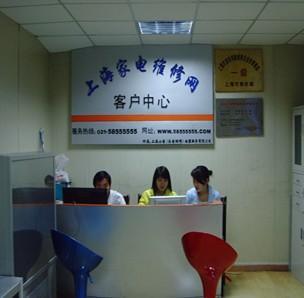 上海友龙家电维修中心