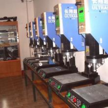 供应数显超声波焊接机,北京数显超声波焊接机