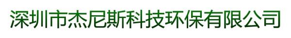深圳市杰尼斯科技环保有限公司