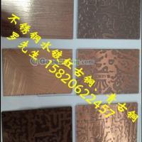 供应不锈钢镀铜蚀刻板,不锈钢红铜蚀刻板,不锈钢青古铜蚀刻板
