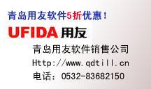 青岛用友软件U8操作指南图片