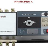 供应WATSGA-100双电源开关