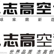 供应上海志高空调维修电话4006199926图片