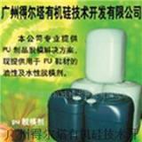 供应硅胶底涂剂双面胶粘硅胶处理剂
