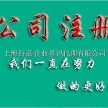 供应上海如何快速注册食品公司