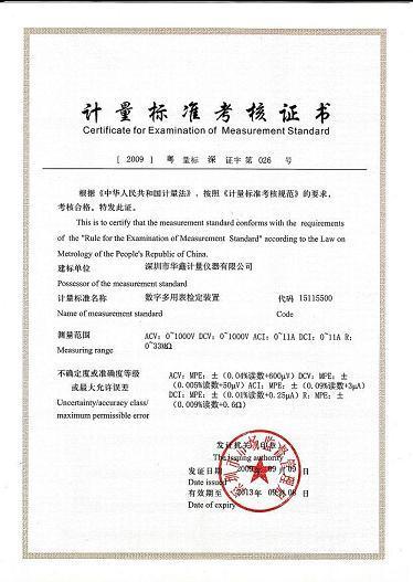 生产供应考核证书校准证书
