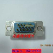 供应VGA头15针对15针批发