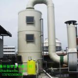 供应广州酸雾净化塔酸碱性废气净化处理玻璃钢酸雾净化塔