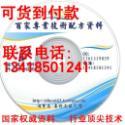 供应衣物漂白剂的生产技术配方资料光盘