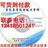 供应洗车液专利配方技术资料