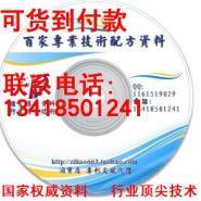 供应保健专利生产技术配方资料光盘