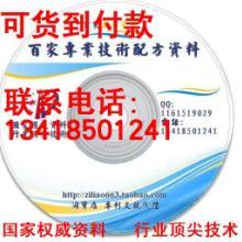 供应无线温度传感器生产技术/无线温度传感器专利技术资料