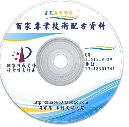 供应 木材粘合剂生产工艺制备方法专利技术资料