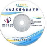 供应胶合板生产技术工艺配方资料