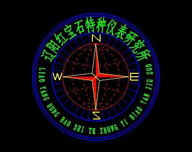 辽阳红宝石特种仪表研究所