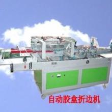 供应PVC胶盒折盒机器,PVC折盒机器,PVC胶盒折边机器
