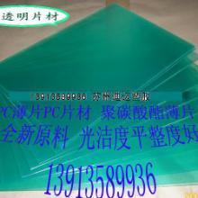 供应PC片材板材 pc片材板材厂家直销批发