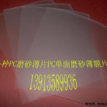 供应汽车配件专用PC薄片 PC塑料片材 汽车配件用