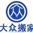 供应连云港新浦大众搬家公司是连云港市民认可的搬家公司