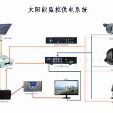 供应云南丽江宁蒗太阳能监控系统厂家