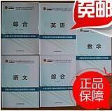 武警考试教材;2013年度武警院校招生统考复习丛书批发