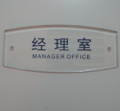 徽章北京授权牌亚克力牌木扁雕刻销售