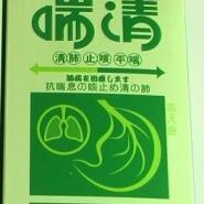 3日本喘清胶囊好吗图片